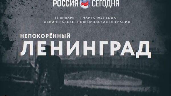 Страница проекта Непокоренный Ленинград - Sputnik Беларусь