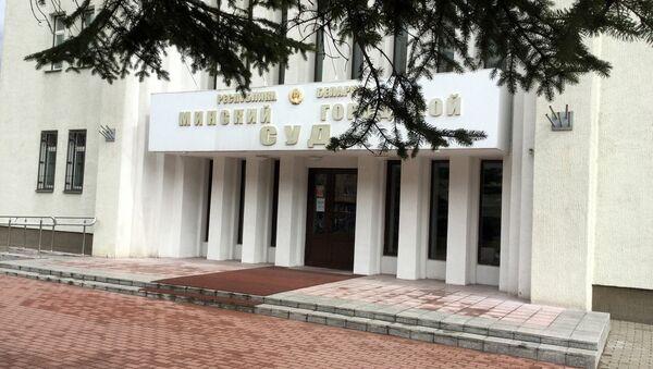 Минский городской суд - Sputnik Беларусь