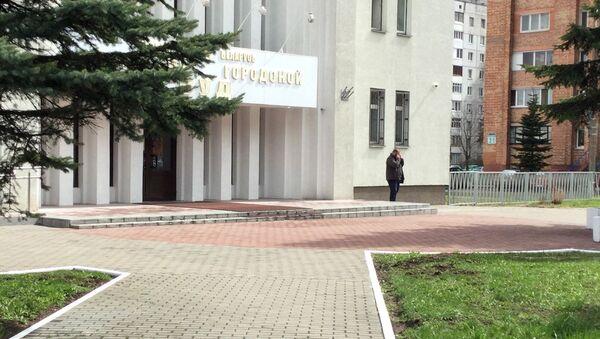 Мінскі гарадскі суд - Sputnik Беларусь