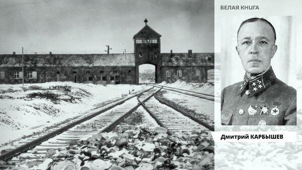 Белая книга — Дмитрий Карбышев - Sputnik Беларусь