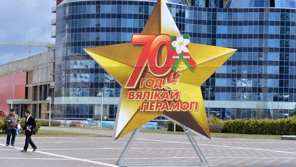 Святочнае афармленне Мінску да 9 мая - Sputnik Беларусь