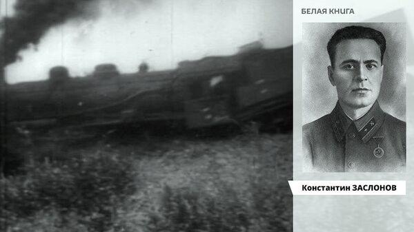 Белая кніга — Канстанцін Заслонаў - Sputnik Беларусь