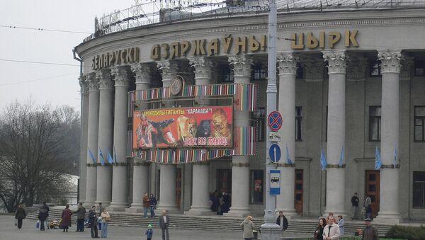 Белдзяржцырк - Sputnik Беларусь