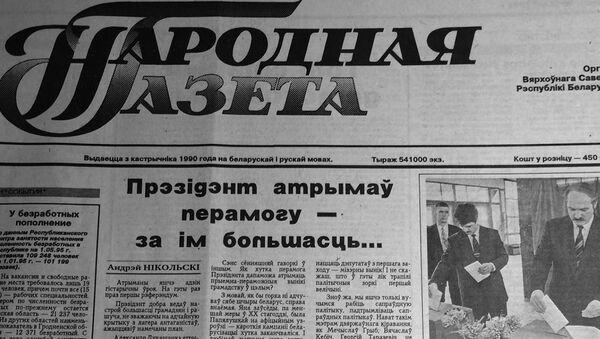 Новы сцяг, герб і... досвед: 25 гадоў першаму прэзідэнцкаму рэферэндуму - Sputnik Беларусь