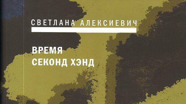 Вокладка кнігі Святланы Алексіевіч Час Second hand - Sputnik Беларусь