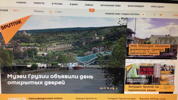 Страница сайта Sputnik-Грузия - Sputnik Беларусь