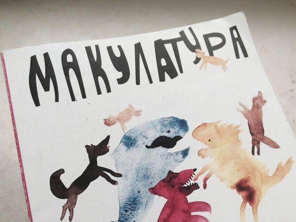 Часопіс Макулатура - Sputnik Беларусь