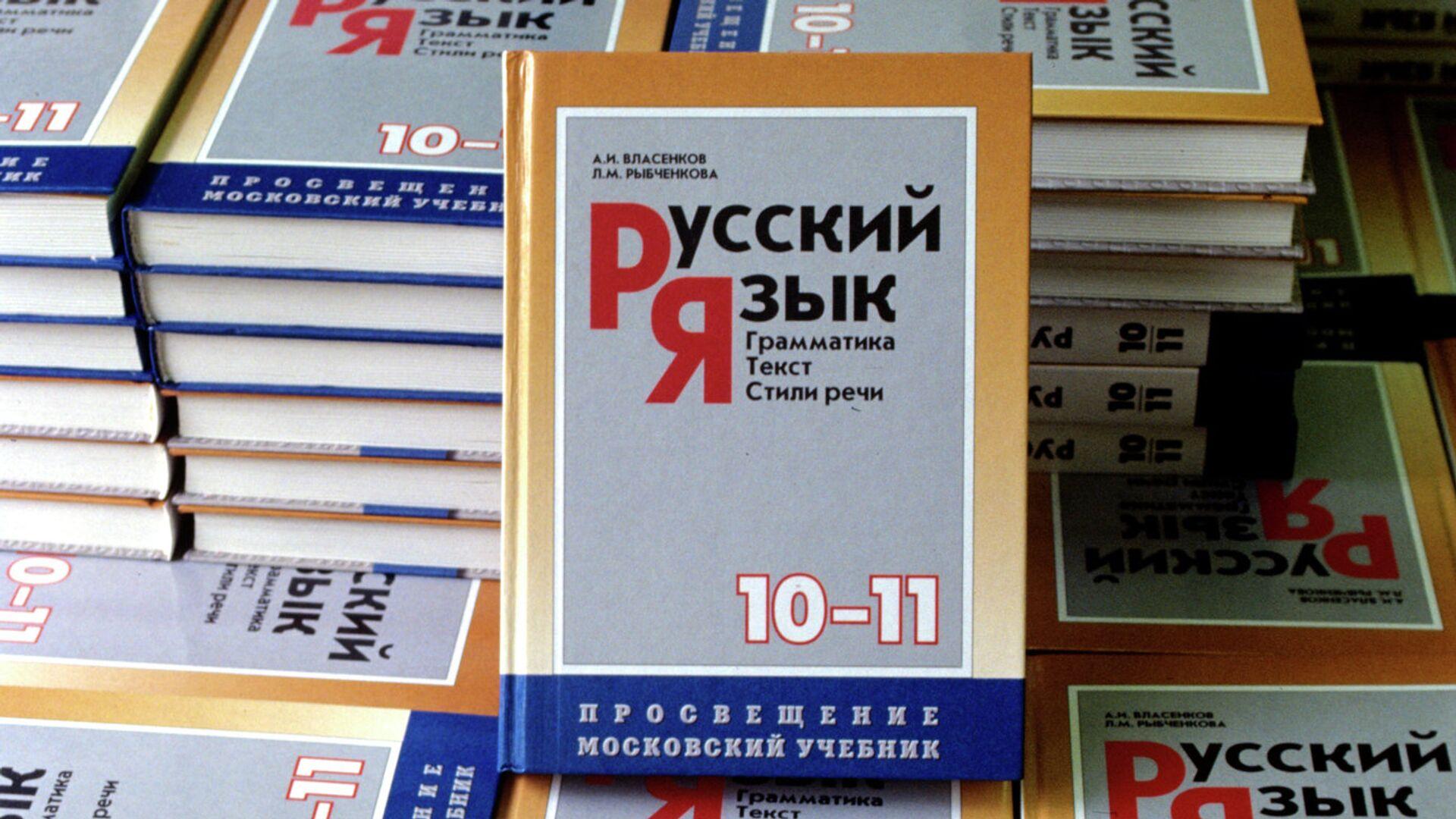 Учебник русского языка 10-11 класса - Sputnik Беларусь, 1920, 24.09.2021
