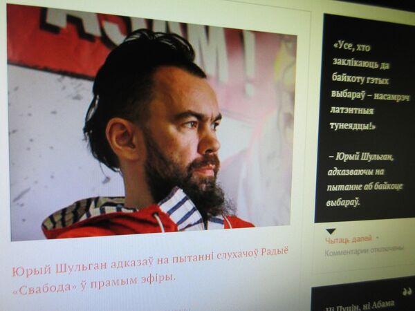 Страница Юрия Шульгана в интернете - Sputnik Беларусь
