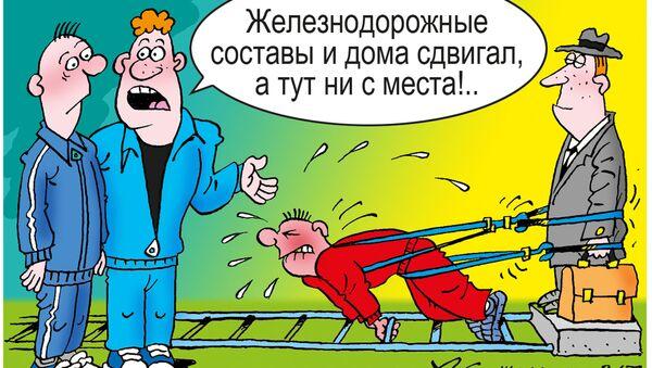 Как сдвинуть чиновника с места? - Sputnik Беларусь