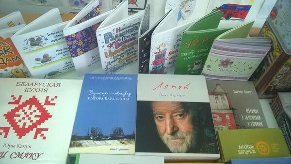 Кніжны кірмаш у галерэі Ў - Sputnik Беларусь