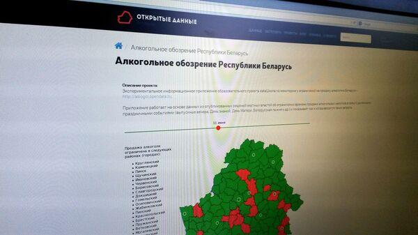 Страница сайта Открытые данные - Sputnik Беларусь