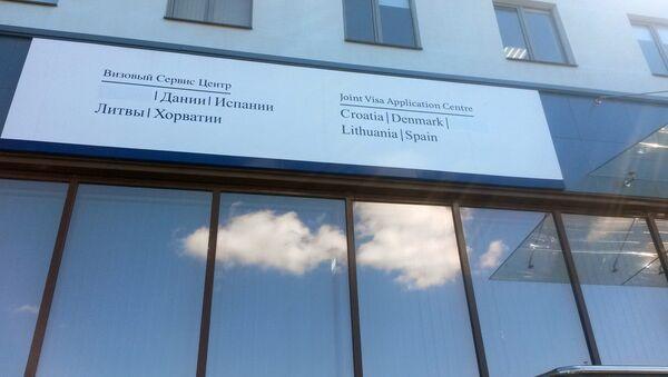 Візавы цэнтр Даніі, Літвы, Іспаніі і Харватыі - Sputnik Беларусь