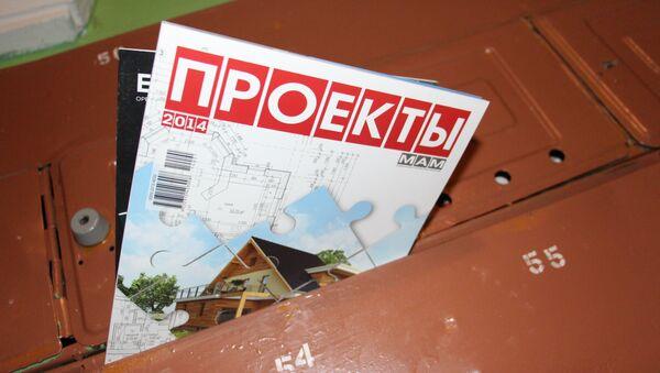 Рекламные журналы в почтовом ящике - Sputnik Беларусь