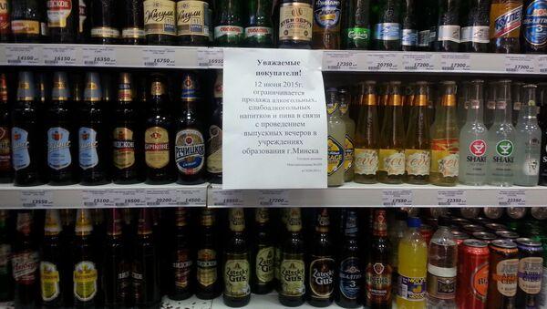Паведамленне пра абмежаванне продажу алкаголю - Sputnik Беларусь