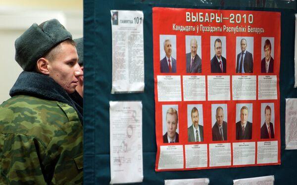 Выборы-2010 - Sputnik Беларусь
