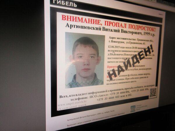 Страница ПСО Ангел в социальной сети ВКонтакте - Sputnik Беларусь