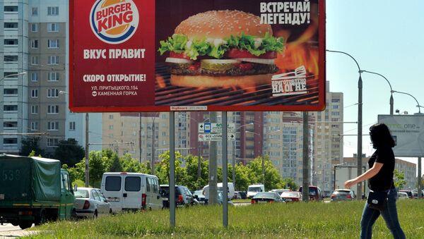 Рэклама Burger King у Мінску - Sputnik Беларусь
