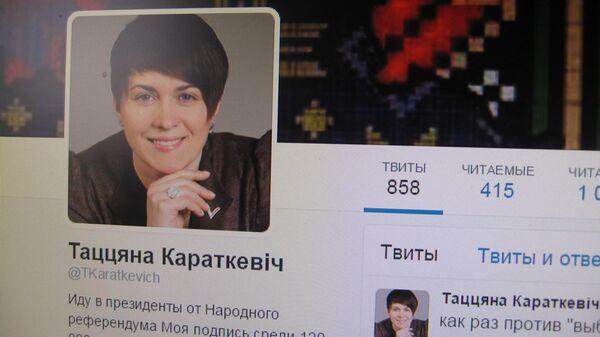 Твітэр Таццяны Караткевіч - Sputnik Беларусь