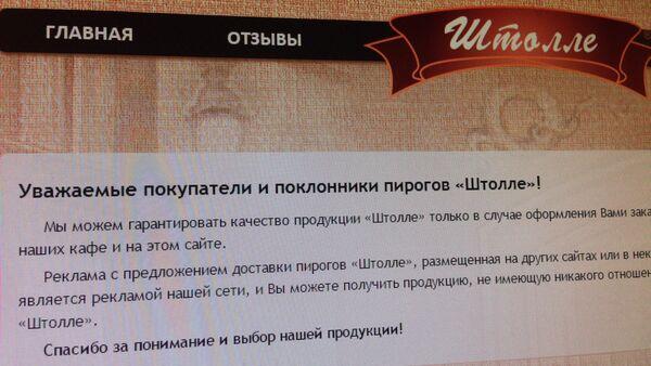 Страница сайта сети кафе Штолле - Sputnik Беларусь
