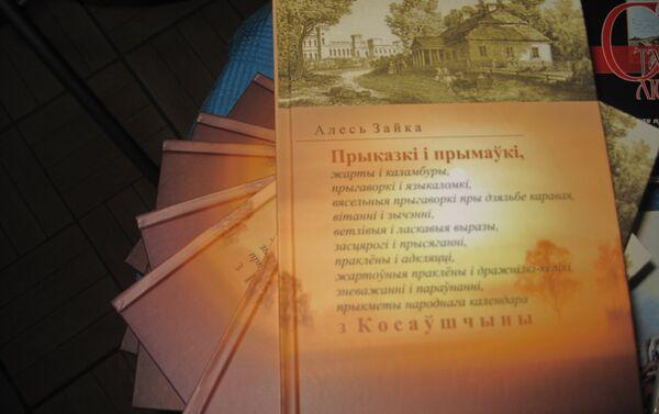 На прэзентацыі кнігі Алеся Зайкі - Sputnik Беларусь