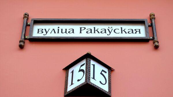 Дом у Ракаўскім прадмесце - Sputnik Беларусь