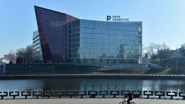Офіс Банка Развіцця - Sputnik Беларусь