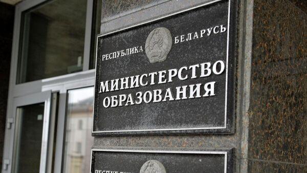 Министерство образования Беларуси - Sputnik Беларусь