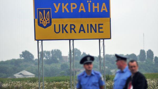 Дарожны знак на ўездзе на тэрыторыю Украінскай дзяржавы - Sputnik Беларусь
