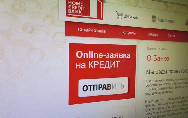 Сайт ХКБанка - Sputnik Беларусь