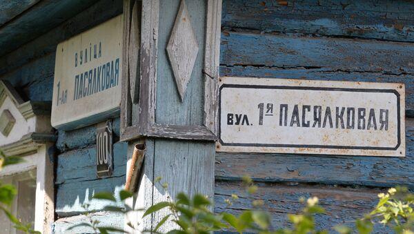Хата на вуліцы 1-я Пасялковая - Sputnik Беларусь
