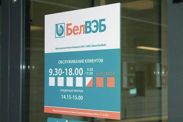 Аддзяленне Банк БелВЭБ - Sputnik Беларусь