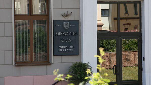 Верховный суд Республики Беларусь - Sputnik Беларусь