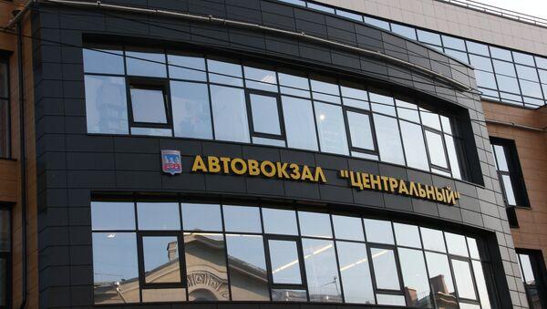 Аўтавакзал Цэнтральны - Sputnik Беларусь