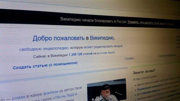 У Расіі пачалі блакаваць Вікіпедыю - Sputnik Беларусь