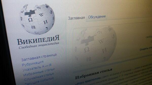 Главная страница русской Википедии - Sputnik Беларусь