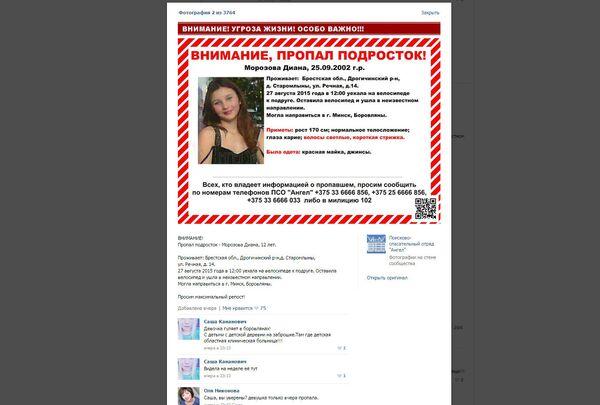 Объявление поисково-спасательного отряда Ангел - Sputnik Беларусь