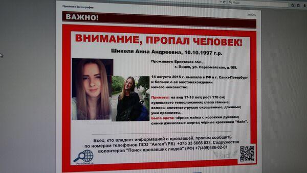 Страница группы ПСО Ангел ВКонтакте - Sputnik Беларусь