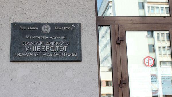 Беларускі дзяржаўны ўніверсітэт інфарматыкі і радыёэлектронікі (БДУІР) - Sputnik Беларусь
