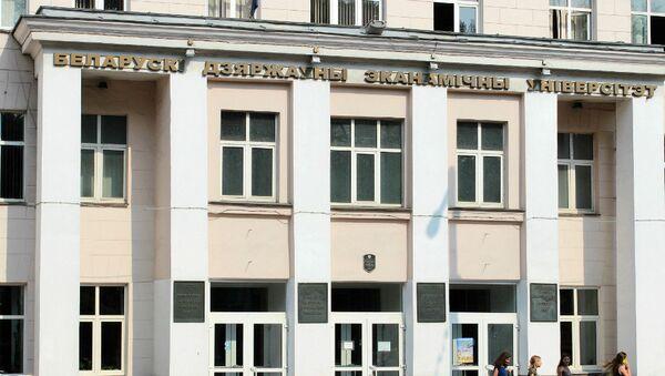 Беларускага дзяржаўнага эканамічнага ўніверсітэта (БДЭУ) - Sputnik Беларусь
