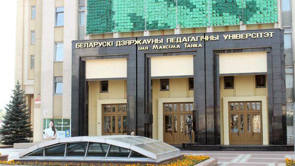 Беларускі дзяржаўны педагагічны ўніверсітэт імя Максіма Танка (БДПУ), архіўнае фота - Sputnik Беларусь