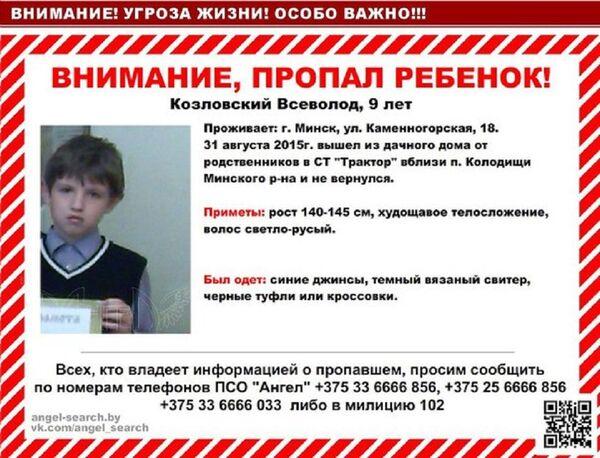Объявление о пропавшем ребенке ПСО Ангел - Sputnik Беларусь