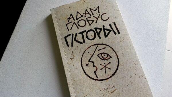 Кнiга Адама Глобуса Гiсторыi - Sputnik Беларусь