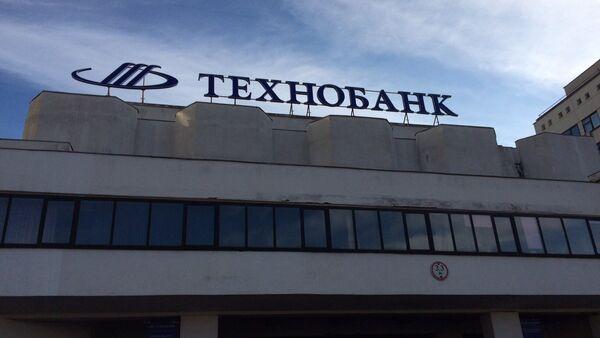 Здание Технобанка - Sputnik Беларусь