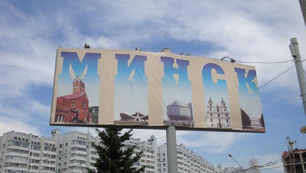 Білборд Мінск у беларускай сталіцы - Sputnik Беларусь