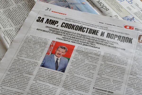 Программа кандидата в президенты Николая Улаховича опубликована в газете СБ. Беларусь сегодня - Sputnik Беларусь