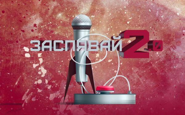 Лагатып конкурсу Заспявай 2.0 - Sputnik Беларусь