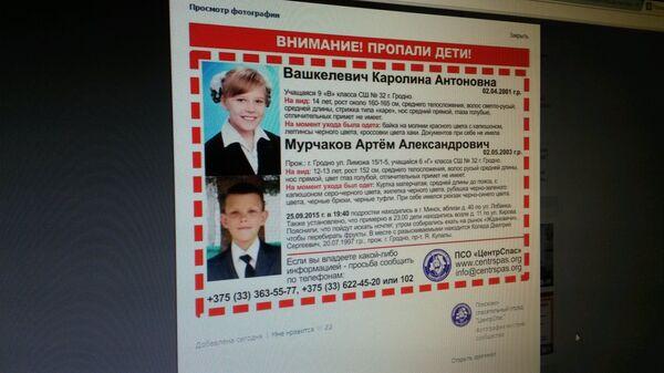 Аккаунт ПСО Ангел ВКонтакте - Sputnik Беларусь