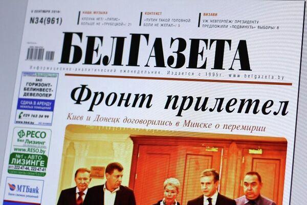 БелГазета - Sputnik Беларусь