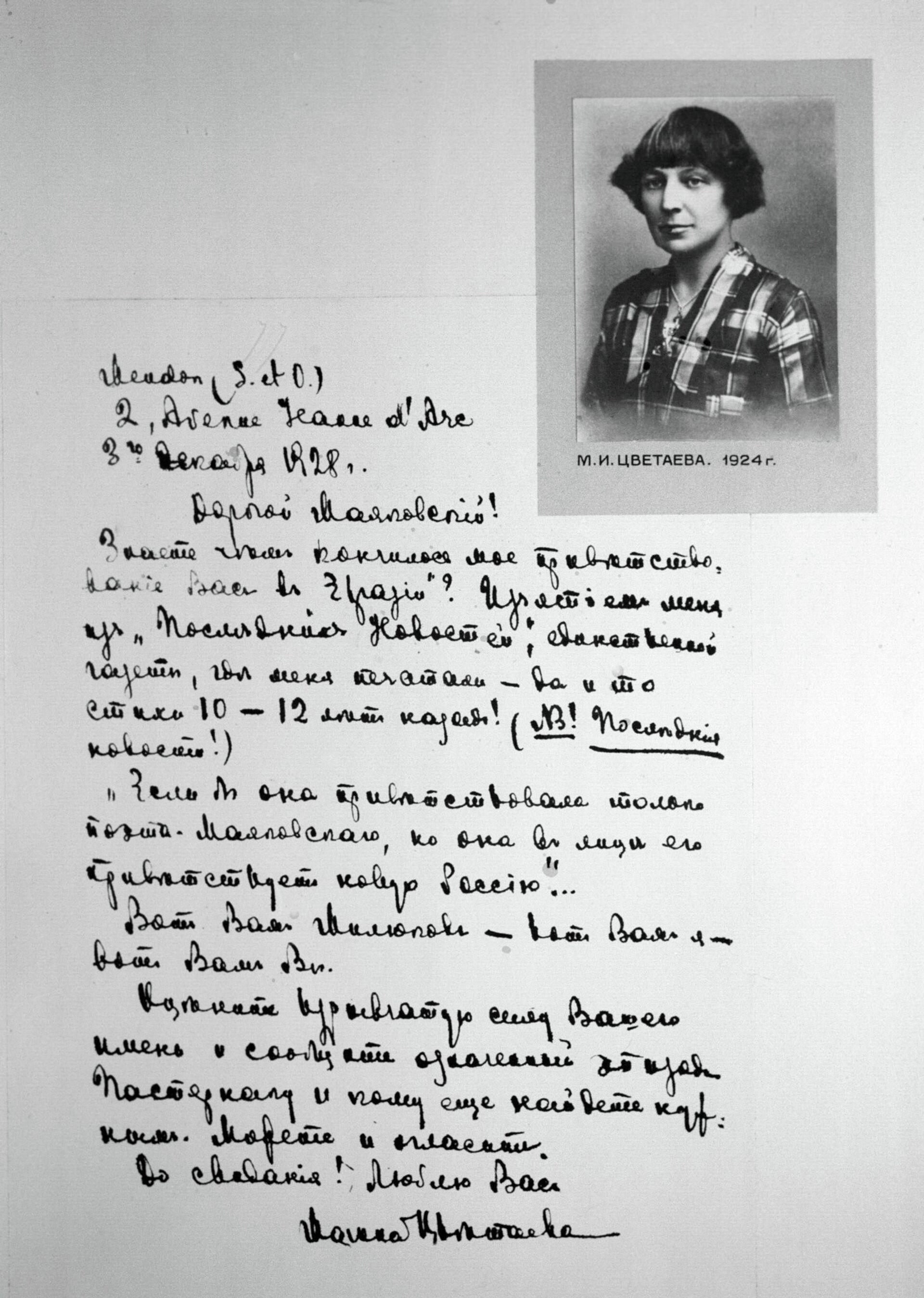 Письмо Марины Цветаевой Владимиру Маяковскому - Sputnik Беларусь, 1920, 05.10.2021